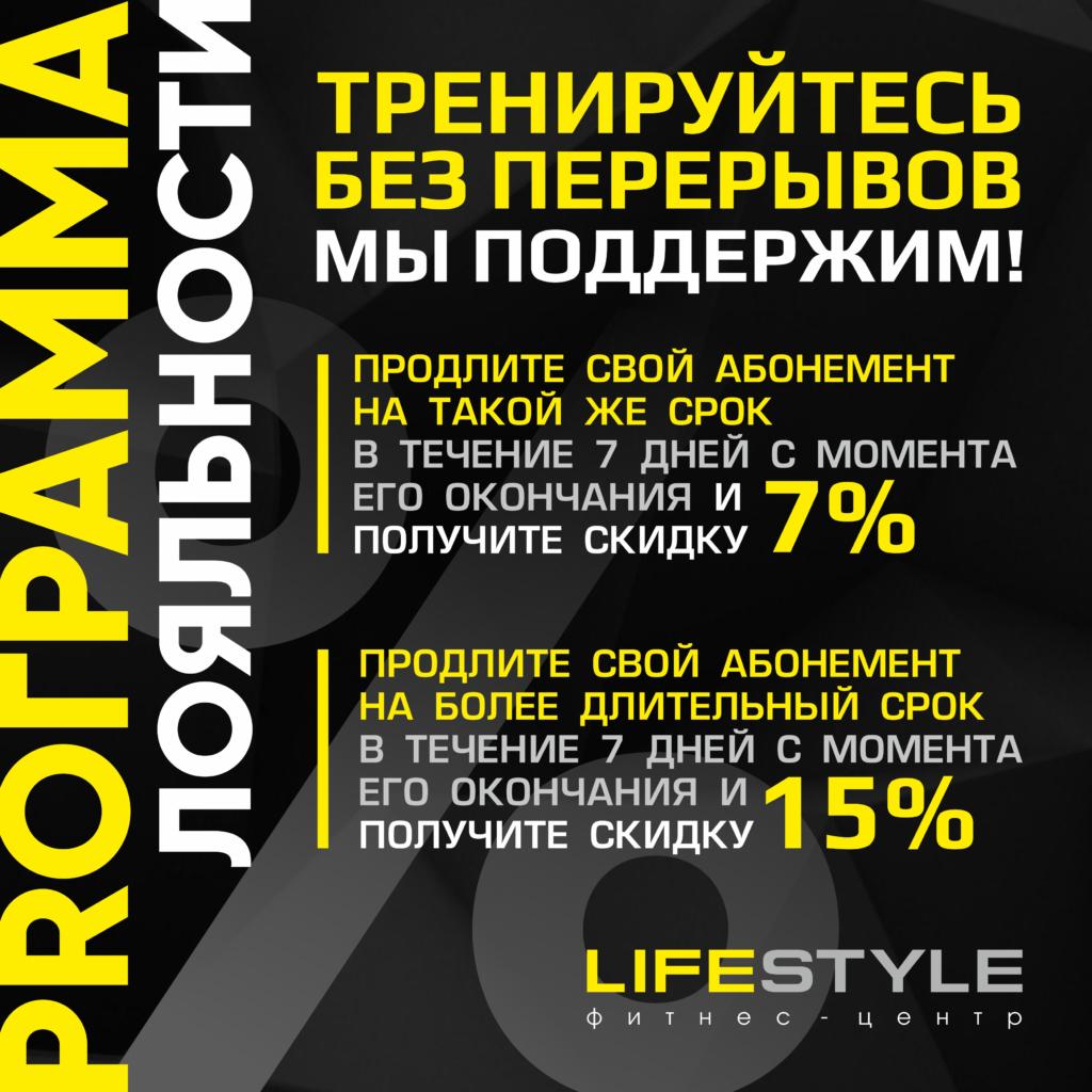 Programma_loyalnosti